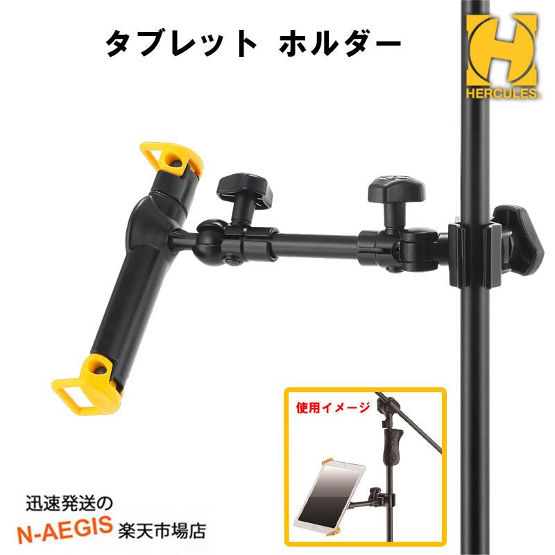 PA機器, マイクスタンド  Tablet Holder HERCULES DG300B RCP
