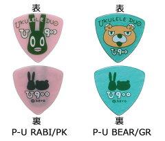 【メール便等での配送】P-U RABI/P-U BEAR 6枚 ウクレレデュオU900シリーズ ウクレレ用ピッ...