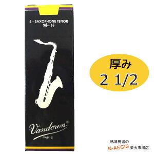 【在庫あり、即日出荷!】テナーサックス用リード トラディショナル 厚み:2 1/2 (1箱)5枚セット SR2225 Vandoren Tenor Sax Traditional(青箱) バンドレン バンドーレン【RCP】