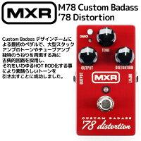 MXR/エフェクターディストーション・カスタム・バダスM78CustomBadass'78Distortion/M78エムエックスアール【RCP】