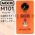 【あす楽対応】【正規輸入品】MXR/エフェクター 定番フェイザー M101 Phase 90 / M-101 エムエックスアール【RCP】【P2】