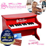 シェーンハット25鍵盤ミニピアノレッド25-KeyRedMyFirstPianoII2522RSchoenhutトイピアノクリスマスプレゼント、お誕生日プレゼントに♪男の子向け女の子向けおもちゃ【RCP】