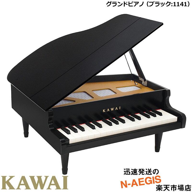 在庫あり!【無料ラッピング対応♪】KAWAI/カワイ グランドピアノ ブラック 1141 32鍵盤 トイピアノ/ミニピアノ 河合楽器製作所 プレゼント、クリスマスプレゼントに♪楽器のおもちゃのピアノ 男の子向け 女の子向け【楽ギフ_包装選択】【楽ギフ_のし宛書】【RCP】