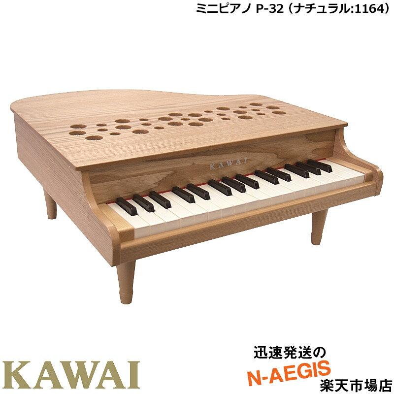 知育玩具・学習玩具, リズム・音楽 KAWAI P-32NA 1164 32 RCP