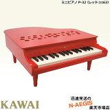 在庫あり、即日出荷!【無料ラッピング対応♪】KAWAI/カワイ ミニピアノ P-32/RD レッド 1163 32鍵盤 トイピアノ 河合楽器製作所 誕生日プレゼント、クリスマスプレゼントに♪楽器のおもちゃのピアノ【楽ギフ_包装選択】【楽ギフ_のし宛書】【RCP】xmas