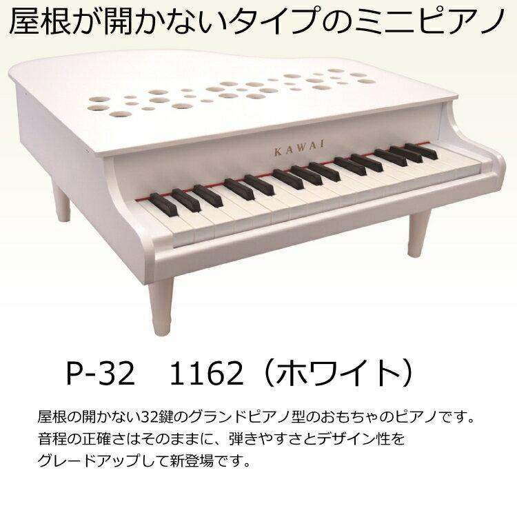 KAWAI/カワイ楽器製作所 屋根の開かない32鍵のグランドピアノ型のおもちゃのピアノ ミニピアノ 1162 P-32(ホワイト)WHITE P32【RCP】