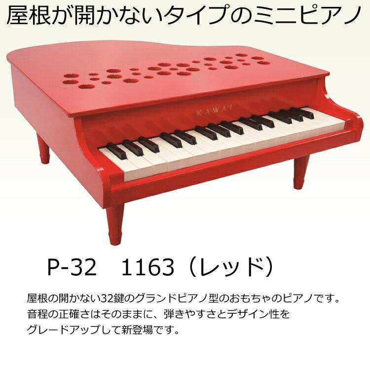 【購入特典付♪】KAWAI/カワイ ミニピアノ P-32/RD レッド 1163 32鍵盤 トイピアノ 河合楽器製作所【楽ギフ_包装選択】【楽ギフ_のし宛書】【RCP】【P2】