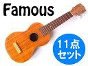 【as】【送料無料】11点セット!Famous/フェイマス FS-5G コア材 大人気ソプラノウクレレのギアペグ仕様 安心の国産です★【RCP】【P5】