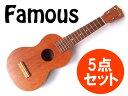 【as】5点セット!Famous/フェイマス FS-1 初心者向け国産ソプラノウクレレ【送料無料】【 ...