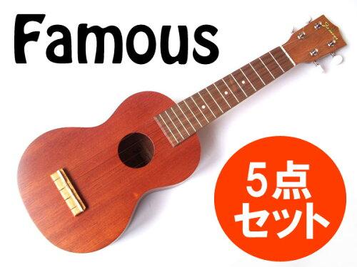 5点セット!Famous/フェイマス FS-1G/ギアペグ仕様 初心者向け 安心の国...