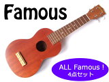 【as】Famousづくし3点セット!Famous/フェイマス FS-1G/ギアペグ仕様 初心者向け 安心の国産ソプラノウクレレ【送料無料】【RCP】【P10】