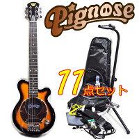 Pignose/ピグノーズPGG-200/BSブラウンサンバーストガッツリ11点セット!アンプ内蔵ミニエレキギター【送料無料】【RCP】【P5】
