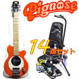【as】完璧14点セット!Pignose/ピグノーズ PGG-200/OR オレンジ アンプ内蔵ミニエレキギター【送料無料】【RCP】【P2】