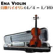 バイオリン オリジナル ヴァイオリン スターター エナバイオリン