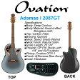 Ovation Adamas I 2087GT-8 Reverse Blue Burst / オベーションが誇るハイエンドモデル、アダマス、エレクトリックアコースティックギター【RCP】