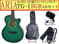 【定番4点セット】ARIA/アリアTG-1/TG1SGRR/シースルーグリーン小ぶりなアコースティックギター【RCP】【P2】