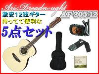 【初心者向け5点セット】AriaDreadnoughtAF-205/12NAT(ナチュラル)12弦ギターAuditorium(オーディトリアム)サイズフォークサイズアリアドレッドノートアリドレ【送料込】【smtb-KD】【RCP】【P5】
