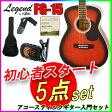 【定番5点セット】Legend/レジェンド FG-15/BS ブラウンサンバースト フォークギター アコースティックギター【RCP】【P2】