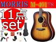 【豪華11点セット!】MORRIS/モーリス M-401/TS タバコサンバースト ドレッドノートサイズ トップ単板モデル アコースティックギター【RCP】【P2】