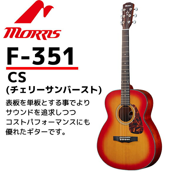 2位:Morris『F-351』