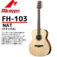 MORRIS(モーリス)アコースティックギターFH-103ナチュラル:NATHANDMADEPREMIUM(ハードケース付)【RCP】