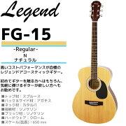 Legend(レジェンド)アコースティックギター・ケース付き:カラー(NAT:ナチュラル)FG-15初心者や練習用などに最適なエントリーモデルの本格アコギ【RCP】【P2】
