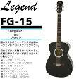 Legend(レジェンド) アコースティックギター・ケース付き:カラー(BK:ブラック) FG-15 初心者や練習用などに最適なエントリーモデルの本格アコギ【RCP】【P2】