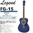 Legend(レジェンド) アコースティックギター・ケース付き:カラー(BLS:ブルーシェード) FG-15 初心者や練習用などに最適なエントリーモデルの本格アコギ【RCP】【P2】