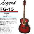 Legend(レジェンド) アコースティックギター・ケース付き:カラー(RS:レッドシェード) FG-15 初心者や練習用などに最適なエントリーモデルの本格アコギ【RCP】【P2】