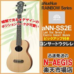 aNueNue/アヌエヌエ aNN-SS2E Lumi Star Spruce II Electric Concert Ukulele エレクトリック コンサート ウクレレ【RCP】【P2】