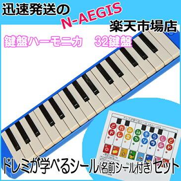 """鍵盤ハーモニカ KBH-32/BLUE ブルー 青 ※ご購入様全員に""""音階シール(どれみシール)""""をプレゼント♪※学用品としてもお使い頂けます!【箱に入れて発送いたします!】【RCP】"""