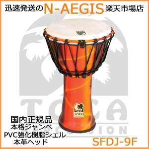 TOCA/トカ ジャンベ SFDJ-9F...