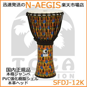 TOCA/トカ ジャンベ SFDJ-12...