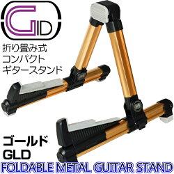GID軽量&コンパクトアルミ製折りたたみ式ギタースタンド【ゴールド:GOLD】GGS-08金/GLD/ジッド/ジーアイディーGGS08【RCP】