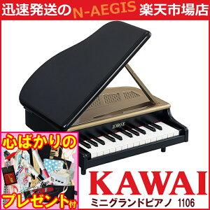 河合楽器 ミニグランドピアノ 1106