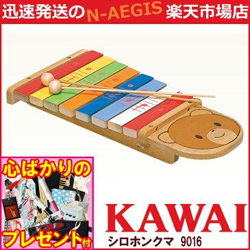 【購入特典付♪】KAWAI/カワイ シロホンクマ 9016 シロフォン 木琴 河合楽器製作所【楽ギフ_包装選択】【楽ギフ_のし宛書】【RCP】【P2】