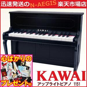 河合楽器 アップライトピアノ 1151