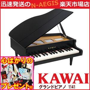 河合楽器 グランドピアノ 1141