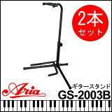 定番ギタースタンド! GS-2003B×2本セット 箱に入れてお届けします!【RCP】【P2】