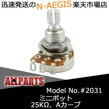 ALLPARTS EP-0245-000 25k Mini Pot 2031 ミニポット【RCP】【P5】