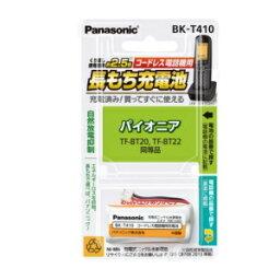 パナソニック【Panasonic】コードレス電話機用充電池 BK-T410★【BKT410】