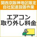 setup16配達設置【関西京阪神地区限定】エアコン取り外し料金