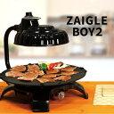 【アウトレット】ザイグルボーイ2(ZAIGLE BOY2)※トング無し