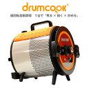 【セール】ドラムクック DR-750N 沸騰ワード スマート調理家電 新料理スタイル 煮て 焼いて 炒めて 回転自動調理