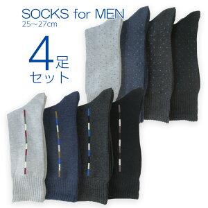 メンズ靴下 メンズソックス ビジネスソックス 綿素材 抗菌防臭加工付き 4足セット 黒 グレー ネイビー 25~27cm