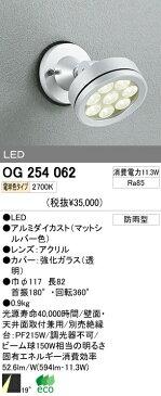 オーデリック 屋外LEDスポットライト OG254062