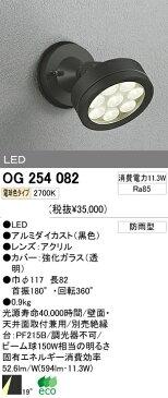 オーデリック 屋外 LED スポットライト OG254082