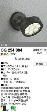 オーデリック 屋外 LED スポットライト OG254084