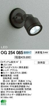 オーデリック 屋外 LED スポットライト OG254085