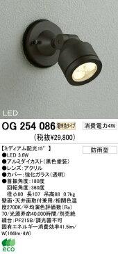 オーデリック 屋外 LED スポットライト OG254086